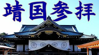 終戦70年ということで、なかなか行く機会のない靖国神社に参拝してきま...