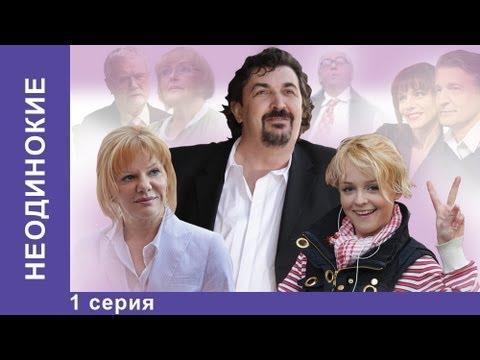 Неодинокие Сериал Скачать Торрент img-1