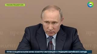 Путин  Русский язык   духовный каркас нашей многонациональной страны   МИР24