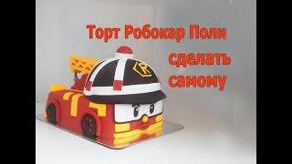 Торт машинка как сделать-  Робокар Поли ( Рой) Детский торт для мальчика