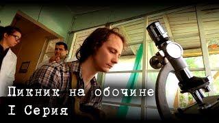 ПИКНИК НА ОБОЧИНЕ, 1 Серия