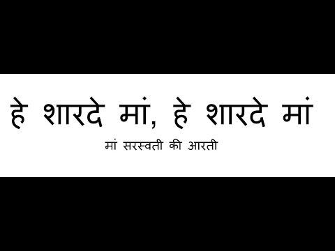 hey sharde maa lyrics | Hindi School Prayers Lyrics