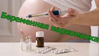 Беременная наркоманка