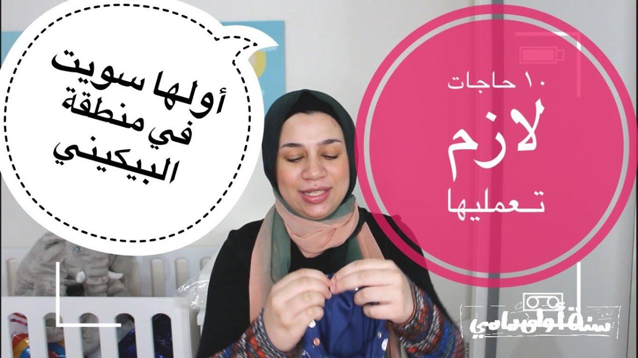 حامل وكلها أيام علي الولادة حاجات لازم تعمليها