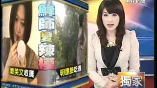 2011-10-21 1819東森晚間新聞-42歲超辣美魔女!低胸短裙超吸睛