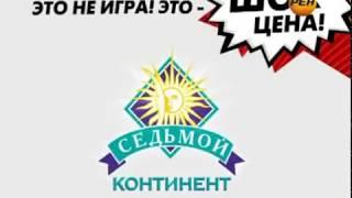 Рекламный блок и анонс РЕН ТВ, 06.09.2013 2