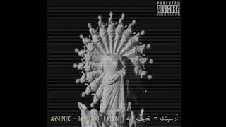 ARSENIK   أرسينِك - What Do U Know   تِعرف إيه (Prod. By ARSENIK)
