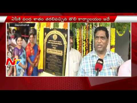 Department of Consumer Affairs Is The First HOD To Shift Completely To Amaravati | NTV