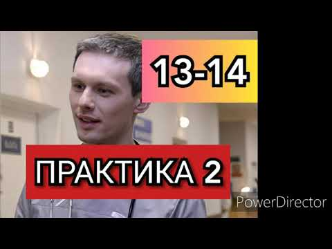Сериал Практика 2 сезон 13-14 серии