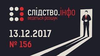 Слідство.Інфо #156 від 13.12.2017: Зоряний розпил / Потяг до наживи
