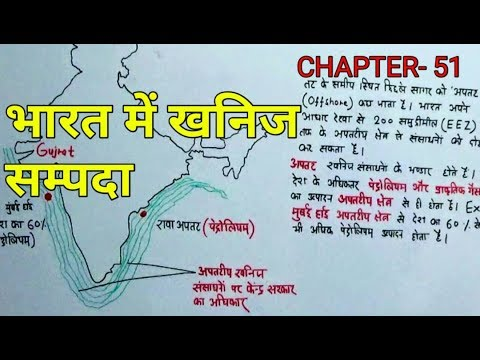 MINERALS RESOURCES | INDIAN GEOGRAPHY IN HINDI FOR ALL GOV JOBS PREPARATION | CHAPTER-51
