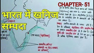MINERALS RESOURCES | INDIAN GEOGRAPHY IN HINDI FOR ALL GOV JOBS PREPARATION | CHAPTER-51 thumbnail
