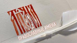 Православное имя Татьяна - русская вязь каллиграфия.