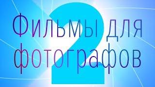 Фильмы для и про фотографов 2