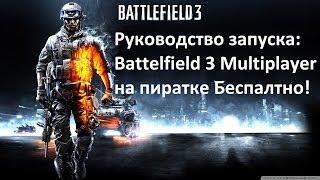 Руководство запуска Battlefield 3 на пиратке MULTIPLAYER + all DLC(, 2014-03-18T20:31:25.000Z)