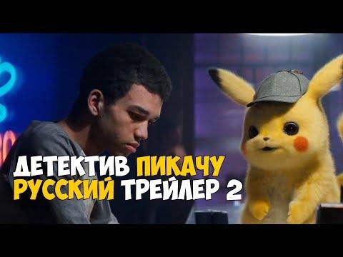Покемон - Детектив Пикачу - Русский трейлер 2 (2019)