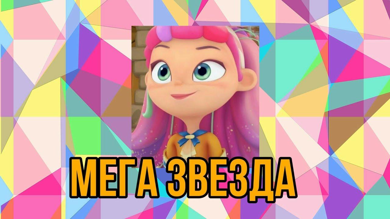 Сказочный патруль клип Алиса Я Мега Звезда - YouTube
