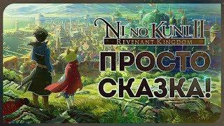 ДУШЕВНАЯ СКАЗКА ИЗ ЯПОНИИ! ● Превью Ni no Kuni II: Revenant Kingdom [PC/Steam/Max Settings]