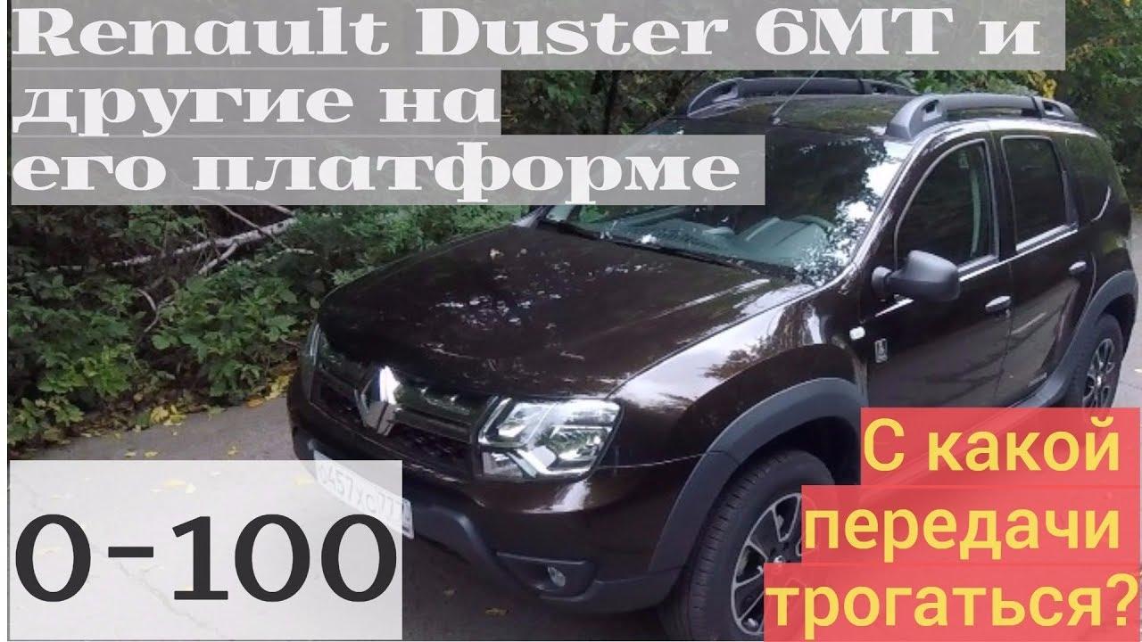 Быстрый разгон Renault Duster 6MT – с первой или со второй?