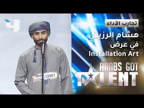 هشام الرزيقي يقدم لوحة Installation Art ويصمم صورة شخصية معروفة #ArabsGotTalent