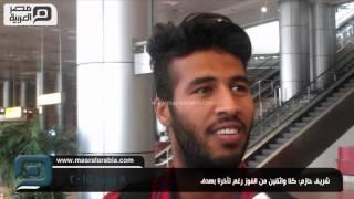 مصر العربية |  شريف حازم: كنا واثقين من الفوز رغم تأخرنا بهدف