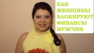 Ƹ̴Ӂ̴Ʒ Чакры-Как женщины блокируют финансовый успех мужчинƸ̴Ӂ̴Ʒ