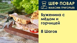 Буженина с мёдом и горчицей . Рецепт от шеф повара Максима Григорьева.