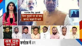 Taal Thok Ke: Will Congress win Karnataka after dividing Hindus? thumbnail