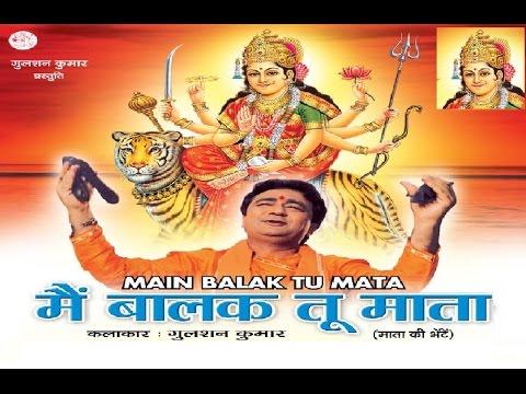 Main Balak Tu Mata Sheranwaliye By Gulshan Kumar [Full Song] I Bhakti Sagar Vol.1