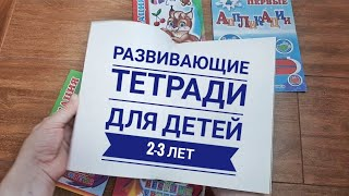 Развивающие тетради для детей 2-3 лет