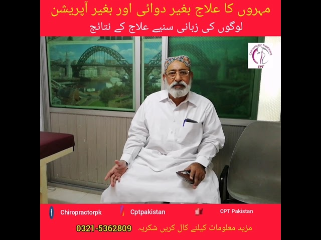 Chiropractor Pakistan sciatica spinal cord treatment without medicine and surgery