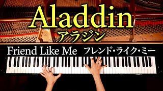 ディズニーのアラジンのフレンドライクミーをピアノで弾いてみました♬ジ...