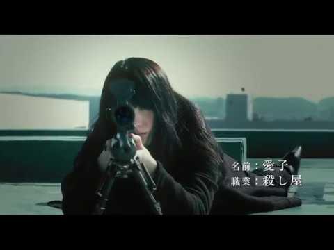 Yaru Onna - She's a Killer (Yaru onna) theatrical trailer - Keiji Miyano-directed movie