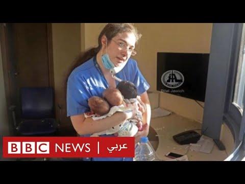 انفجار بيروت: الممرضة التي أنقذت حياة 3 أطفال  - نشر قبل 7 ساعة