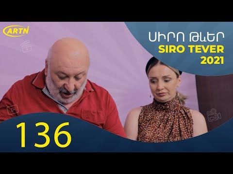 Սիրո Թևեր Սերիա 136   SIRO TEVER PART 136