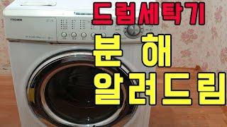 드럼세탁기분해방법 알려드림(함부로 뜯으면 고장의 원인이…