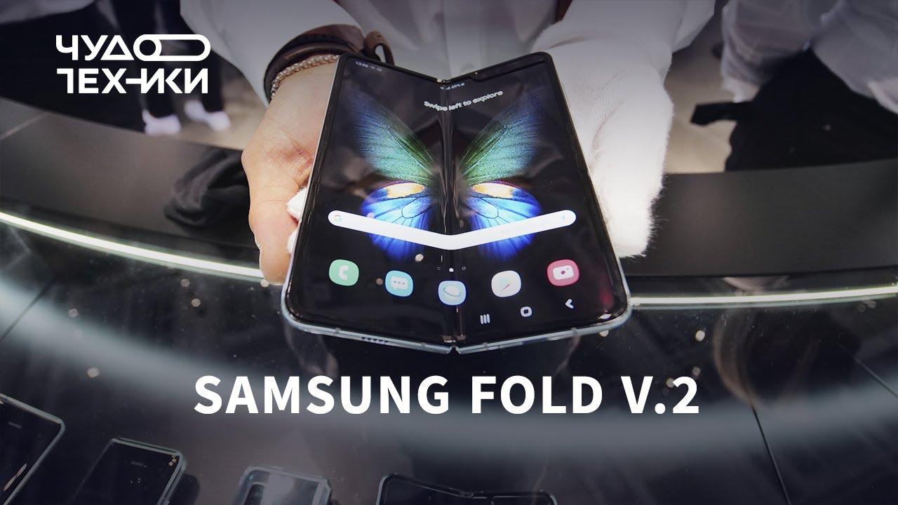 Новый гибкий Samsung Fold
