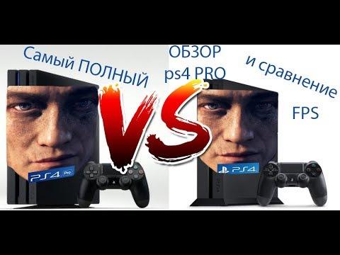 САМЫЙ полный ОБЗОР PlayStation 4 Pro (СРАВНЕНИЕ с пс4 жЫр)