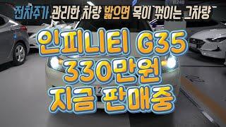 인피니티 G35 중고차 가지고 놀만한차 진짜 쭉쭉 나가…