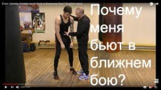 Бокс: тренер, почему меня бьют в ближнем бою? (English subs)