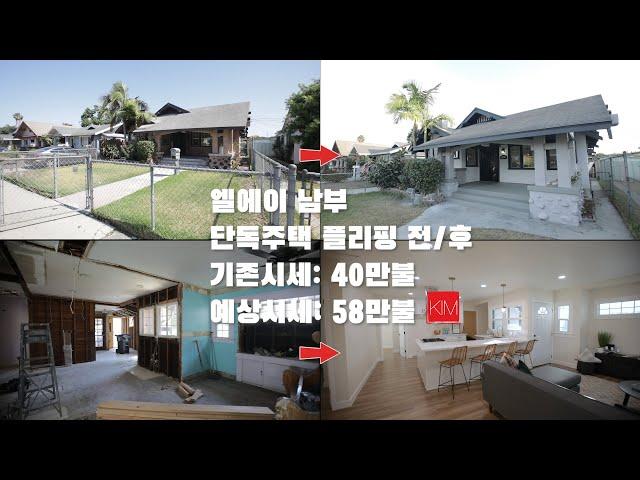[김원석 부동산] SOUTH LA 단독주택 플리핑/리모델링 Before & After
