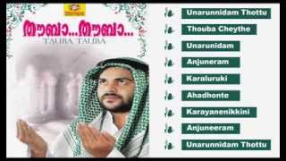 Muslim Devotional Songs | Tauba Tauba | Malayalam Mappila Songs | Audio Jukebox