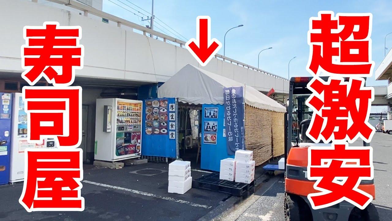 誰も知らない場所の激安寿司屋が最高すぎた!!