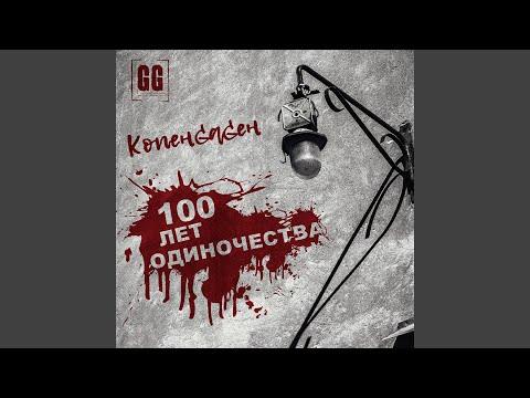 100 Лет Одиночества (Single)