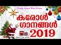 Carol Songs # Christian Devotional Songs Malayalam 2019 # Christmas Songs