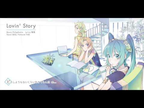 初音ミクV4X『Lovin'Story』【 VOCALOID 新曲紹介】