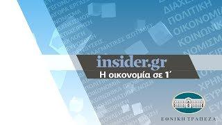 Η οικονομία σε 1' από το insider.gr - 22/5/2019