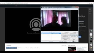 Трансляция в ВК с помощью OBS studio настройка
