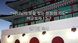 6/16 수요예배 말씀