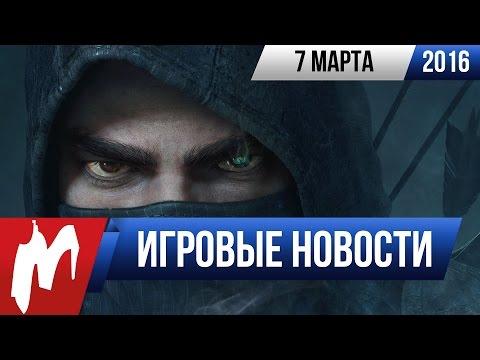 Игромания! Игровые новости, 7 марта (Thief, Epic Games,...
